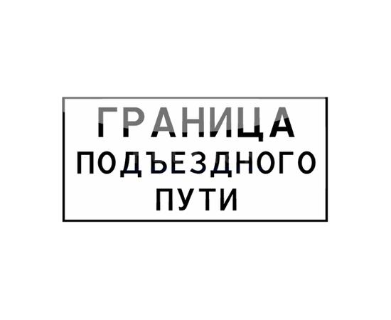 Сигнальный знак Граница подъездного пути, фото 1