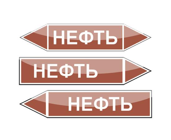"""Маркировка трубопроводов """"Нефть"""", фото 1"""