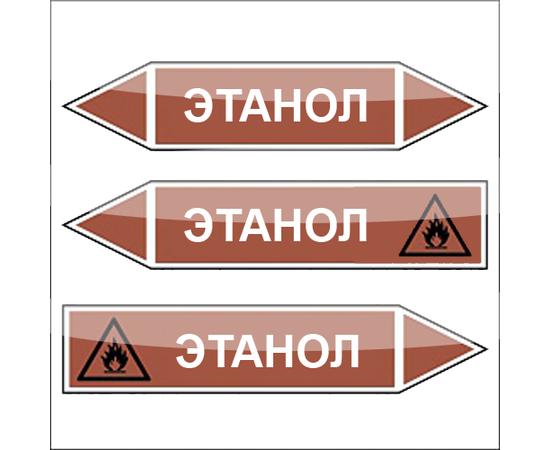"""Маркировка трубопроводов """"Этанол"""", фото 1"""