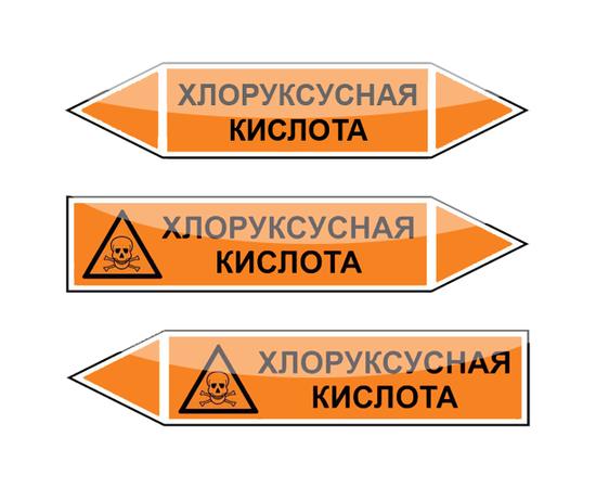 "Маркировка трубопроводов ""Хлоруксусная кислота"", фото 1"