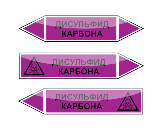 """Маркировка трубопроводов """"Дисульфит карбона"""", фото 1"""