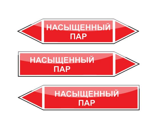 """Маркировка трубопроводов """"Насыщенный пар"""", фото 1"""