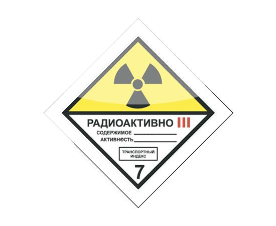 Знак опасности 7 класса ( 7C ), фото 1