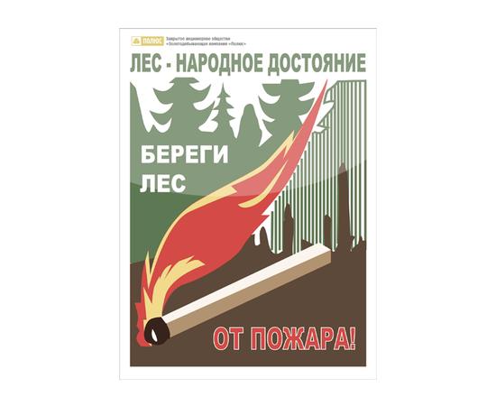 """Аншлаг противопожарный """"Лес народное достояние! Береги лес от пожаров"""" тип 7, фото 1"""