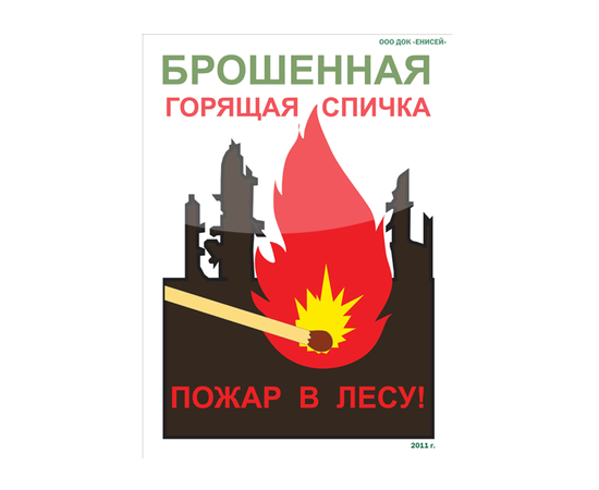 """Аншлаг противопожарный """"Брошенная горящая спичка, пожар в лесу!"""" тип 6, фото 1"""