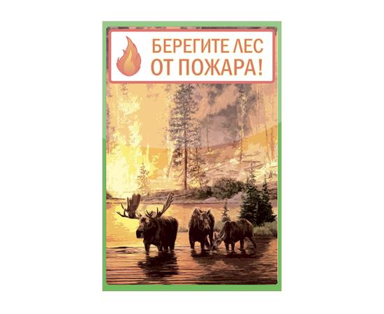 """Аншлаг противопожарный """"Берегите лес от пожара!"""" тип 4, фото 1"""