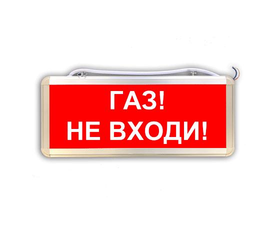 Указатель аварийный ГАЗ! Не входи!, фото 1