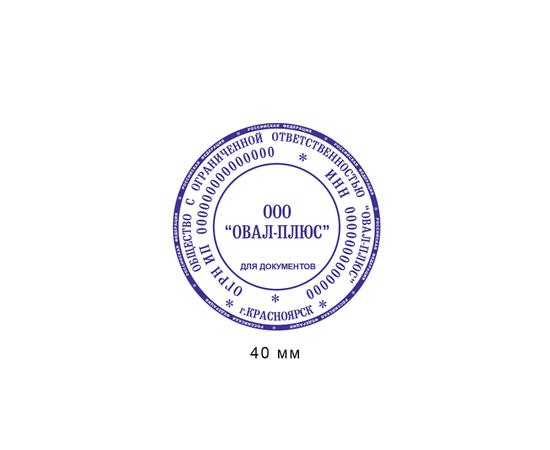 Печать для ООО карманная, фото 1