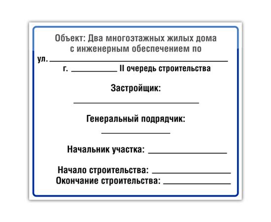 Паспорт строительного объекта, фото 1