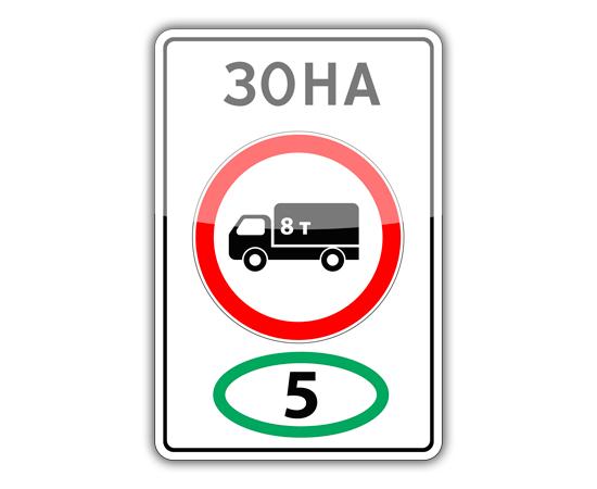 дорожный знак 5.36  Зона с ограничением экологического класса грузовых автомобилей, фото 1