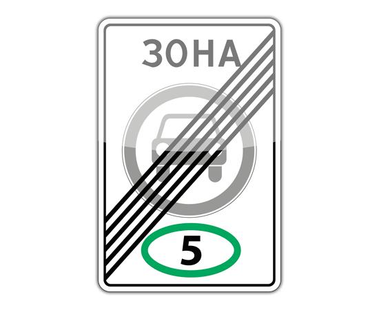 дорожный знак 5.37 Конец зоны с ограничением экологического класса механических транспортных средств, фото 1