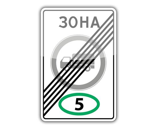 дорожный знак 5.38  Конец зоны с ограничением экологического класса грузовых автомобилей, фото 1