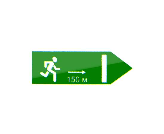 дорожный знак 6.21.2  Направление движения к аварийному выходу, фото 1