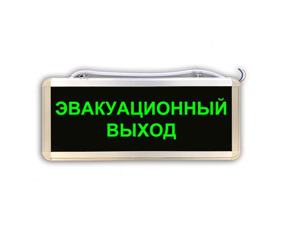 Указатель аварийный ЭВАКУАЦИОННЫЙ ВЫХОД, фото 1