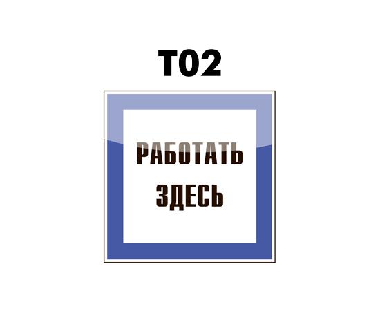 знак T02 Работать здесь, фото 1