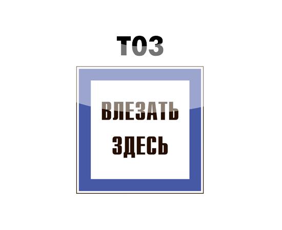 знак T03 Влезать здесь, фото 1