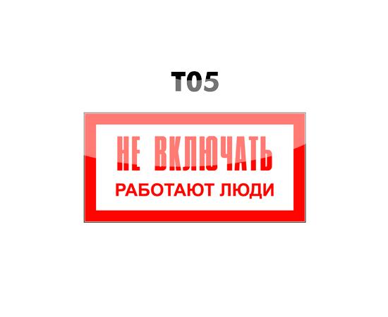 знак T05 Не включать работают люди, фото 1