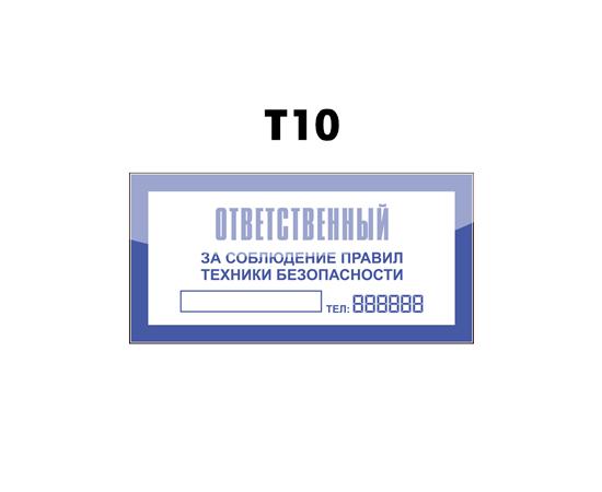 знак T10 Ответственный за соблюдение правил техники безопасности, фото 1