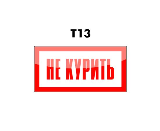 знак T13 Не курить, фото 1
