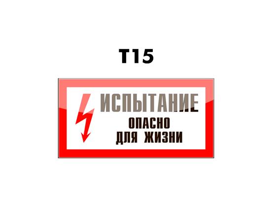 знак T15 Испытание опасно для жизни, фото 1
