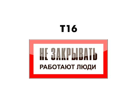 знак T16 Не закрывать работают люди, фото 1