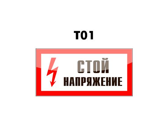 знак T01 Стой напряжение, фото 1