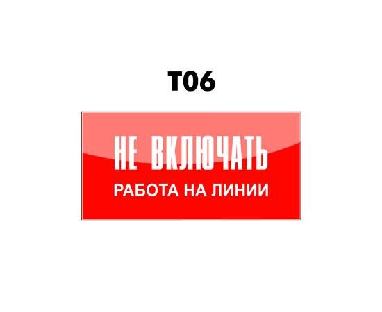 знак T06 Не включать работа на линии, фото 1
