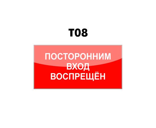 знак T08 Посторонним вход воспрещен, фото 1