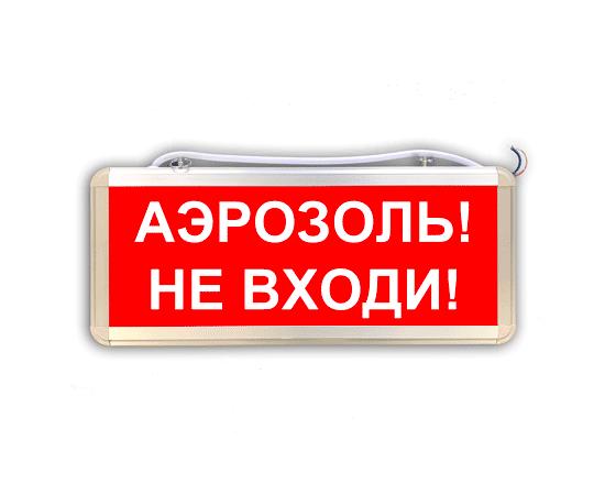 Указатель аварийный Аэрозоль! не входи!, фото 1
