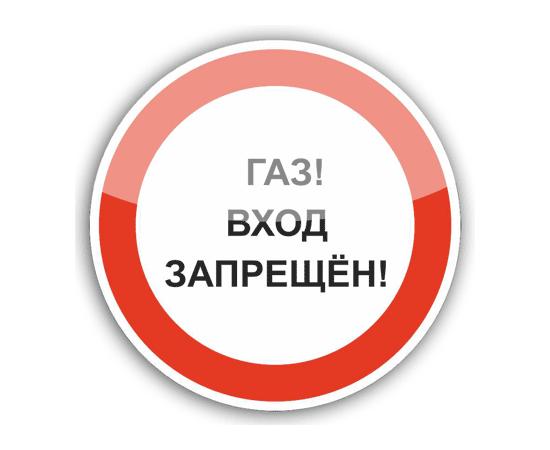 Знак  ГАЗ! Вход запрещен!, фото 1