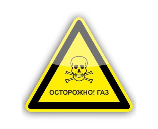 Знак Осторожно Газ!, фото 1