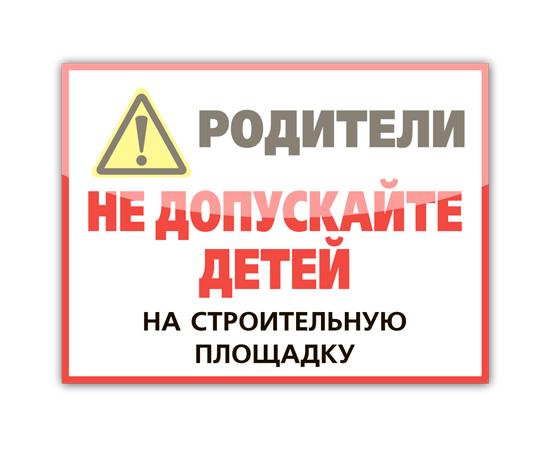Знак Родители не допускайте детей на строительную площадку, фото 1