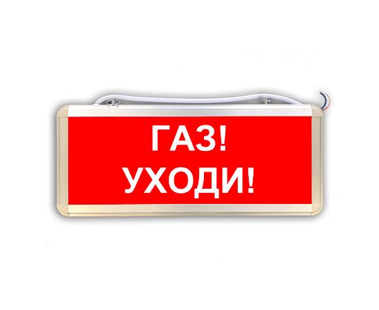 Указатель аварийный ГАЗ! Уходи!, фото 1