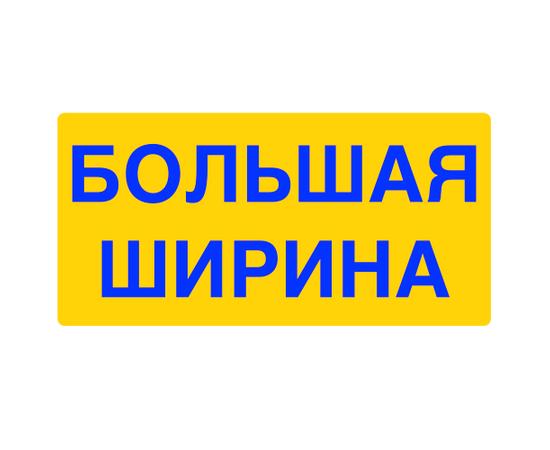 Информационное табло БОЛЬШАЯ ШИРИНА, фото 1
