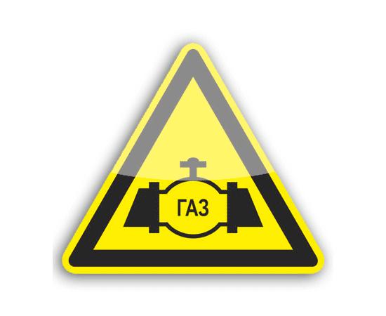 Знак Осторожно газопровод!, фото 1