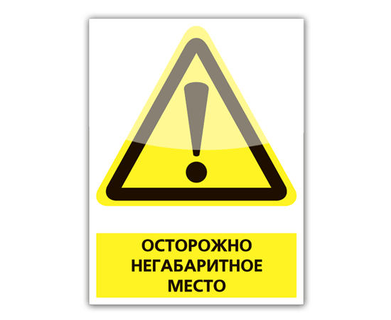 Знак Осторожно негабаритное место, фото 1