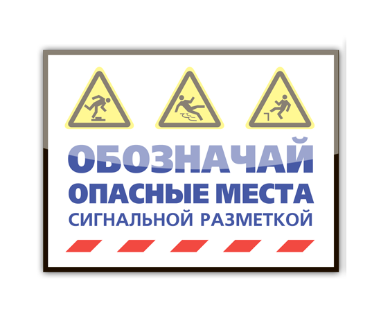 Знак Обозначай опасные места сигнальной разметкой, фото 1