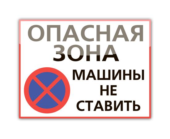 Знак Опасная зона, машины не ставить, фото 1