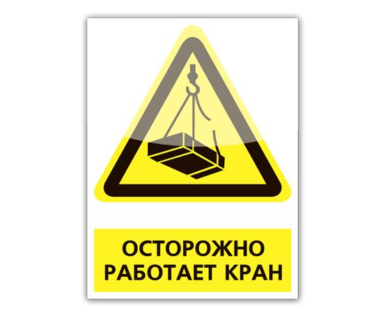 Знак Осторожно работает кран, фото 1