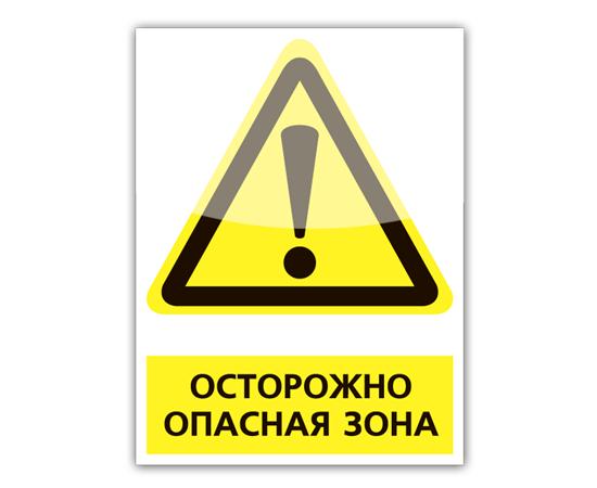 Знак Осторожно опасная зона, фото 1