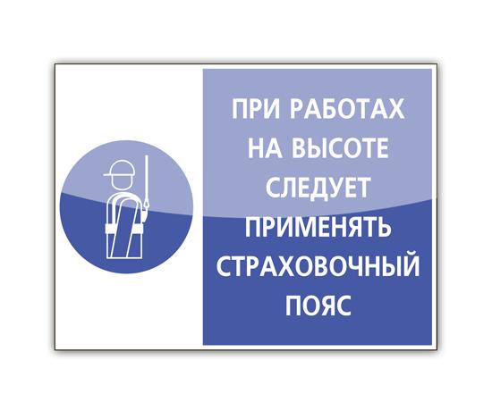Знак При работах на высоте следует применять страховочный пояс, фото 1