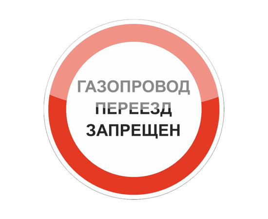 Знак Газопровод! Переезд запрещен!, фото 1