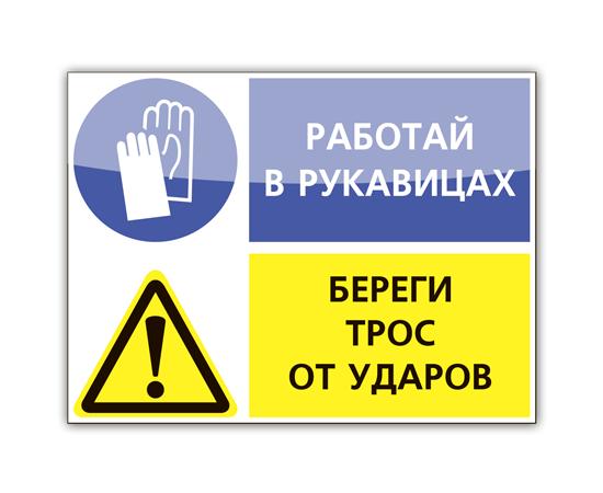 Знак Работай в руковицах, береги трос от ударов, фото 1