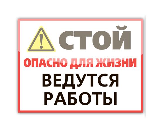 Знак Стой опасно для жизни ведутся работы, фото 1