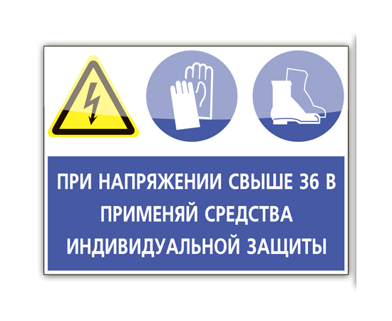 Знак При напряжении свыше 36 вольт применяйте средства индивидуальной защиты, фото 1