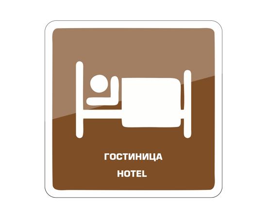 знак Гостиница, отель/Hotel, фото 1