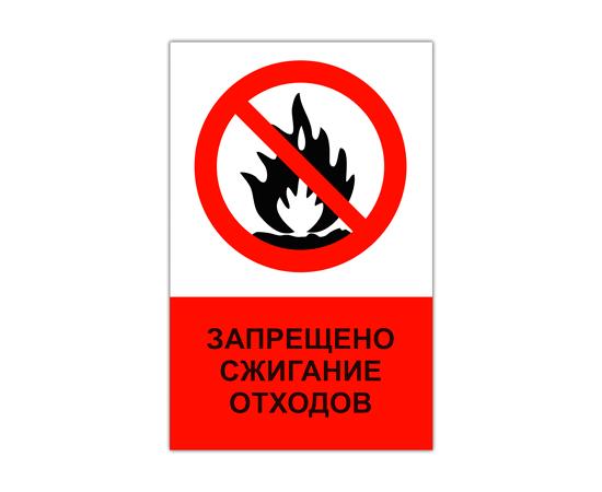 Знак Запрещено сжигание отходов!, фото 1