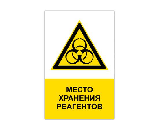 Знак Место хранения реагентов, фото 1