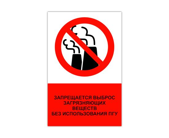 Знак Запрещается выброс загрязняющих веществ без использования ПГУ, фото 1