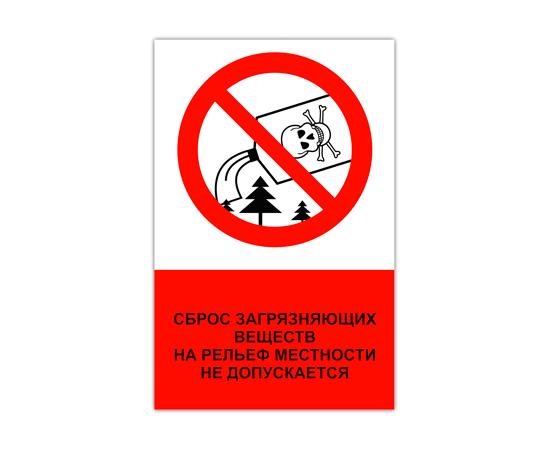 Знак Сброс загрязняющих веществ на рельеф местности не допускается, фото 1